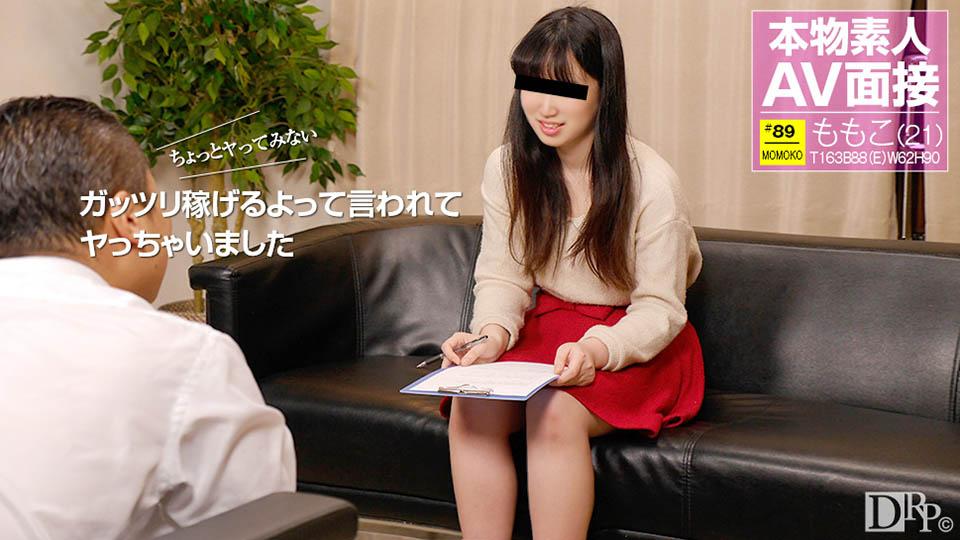 素人AV面接 〜ちょとヤってみない〜 : 高野桃子 : 【天然むすめ】