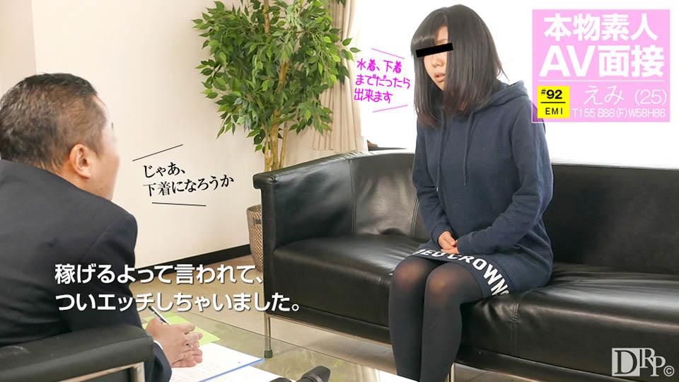 素人AV面接 〜宣伝用の写真撮影だけのはずが…〜 : 橋本恵美 : 【天然むすめ】