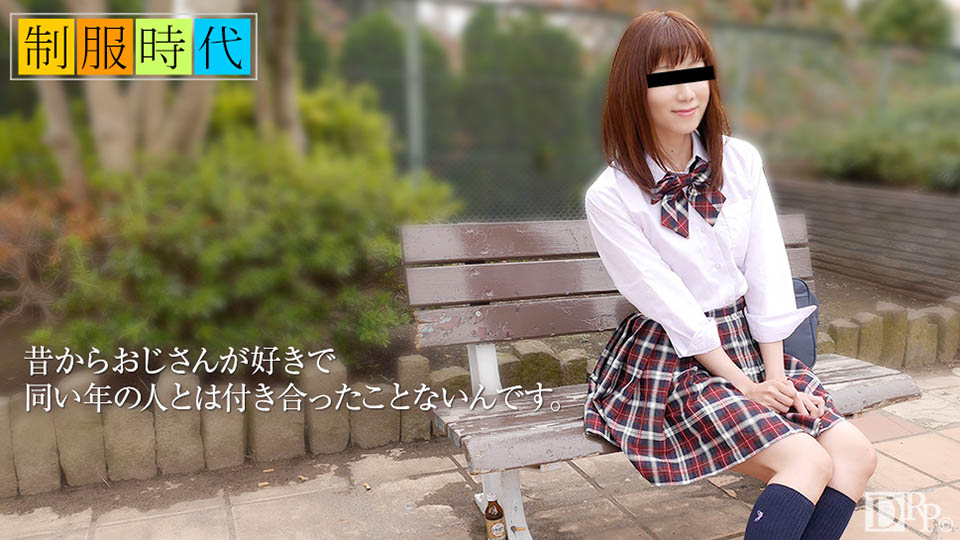 霧島ミカ:制服時代 〜おじさんが大好き〜:【天然むすめ】