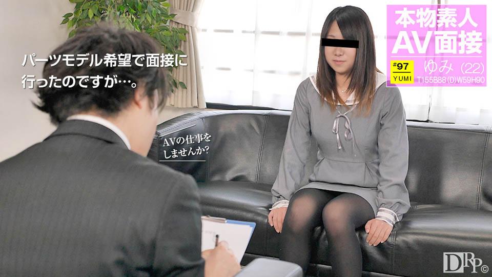 素人AV面接 〜パーツモデルのはずが〜 : 小沼ユミ : 【天然むすめ】