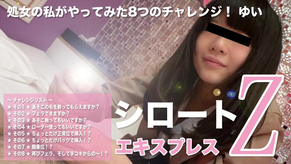 ゆい:処女の私がやってみた8つのチャレンジ!:シロートエキスプレスZ【Hey動画】