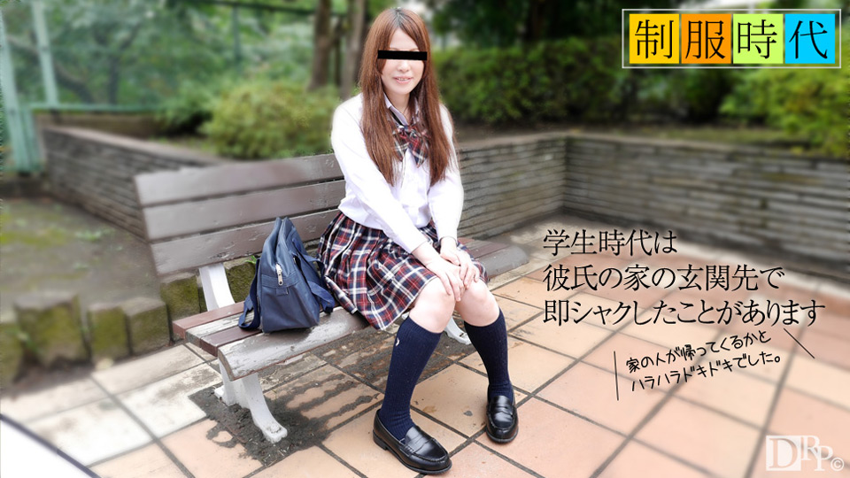 制服時代 〜私のオマンコは昔から熟してました〜 : まさき : 【天然むすめ】