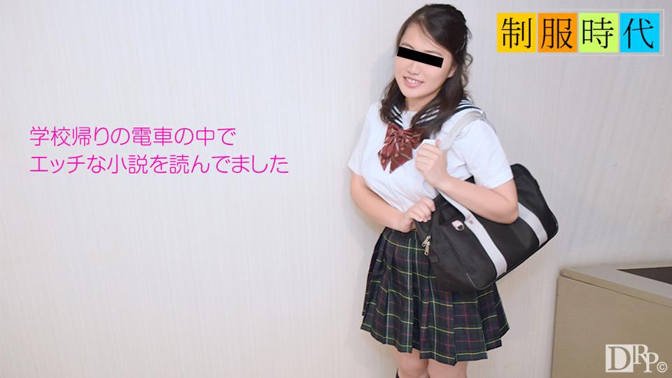 制服時代 〜エロ小説をよく読んでました〜 : 新井ゆり : 【天然むすめ】