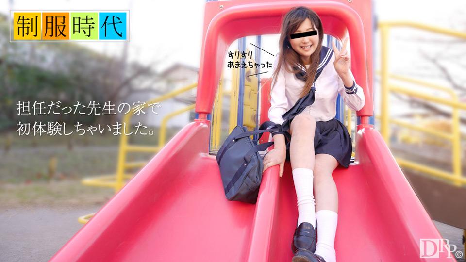 制服時代 〜先生の家でヤっちゃいました〜 : 朝比奈みなみ : 【天然むすめ】
