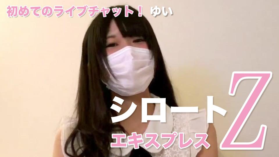 初めてのライブチャット! : ゆい : シロートエキスプレスZ【Hey動画】
