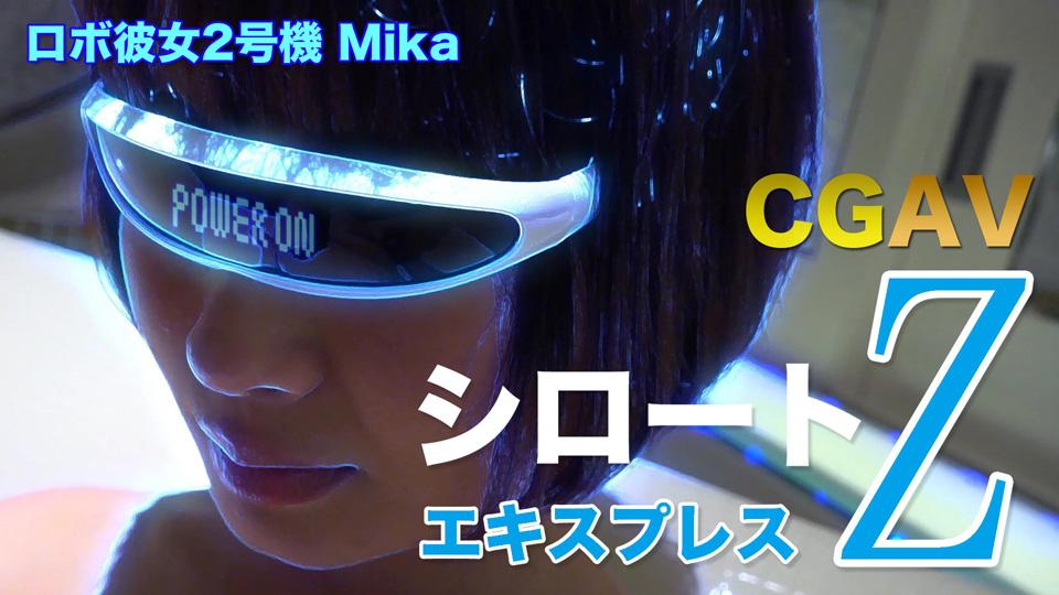 Mika:ロボ彼女2号機:シロートエキスプレスZ【ヘイ動画】