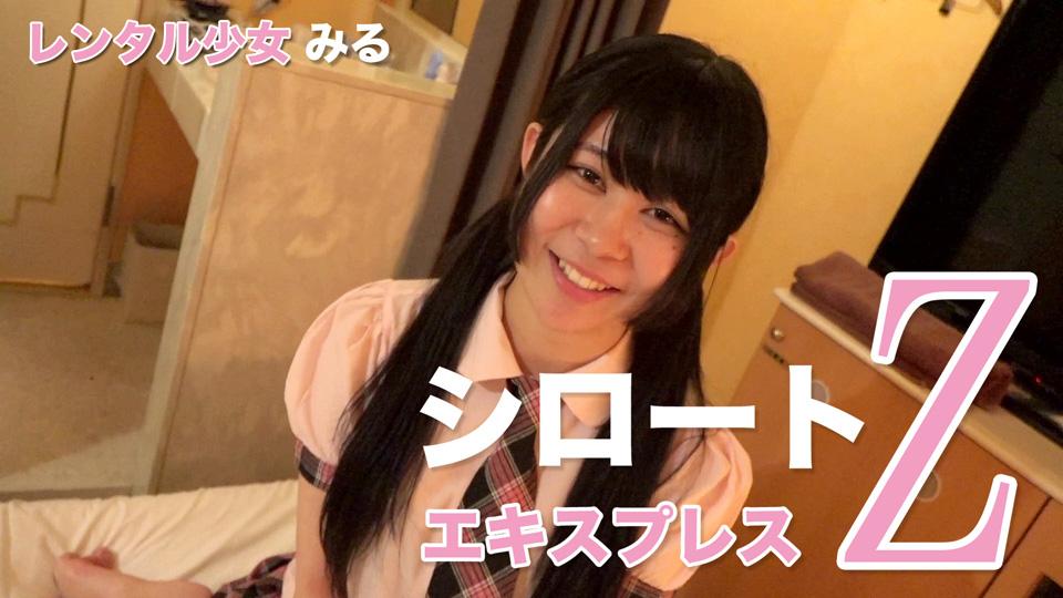 レンタル少女 : みる : シロートエキスプレスZ【Hey動画】