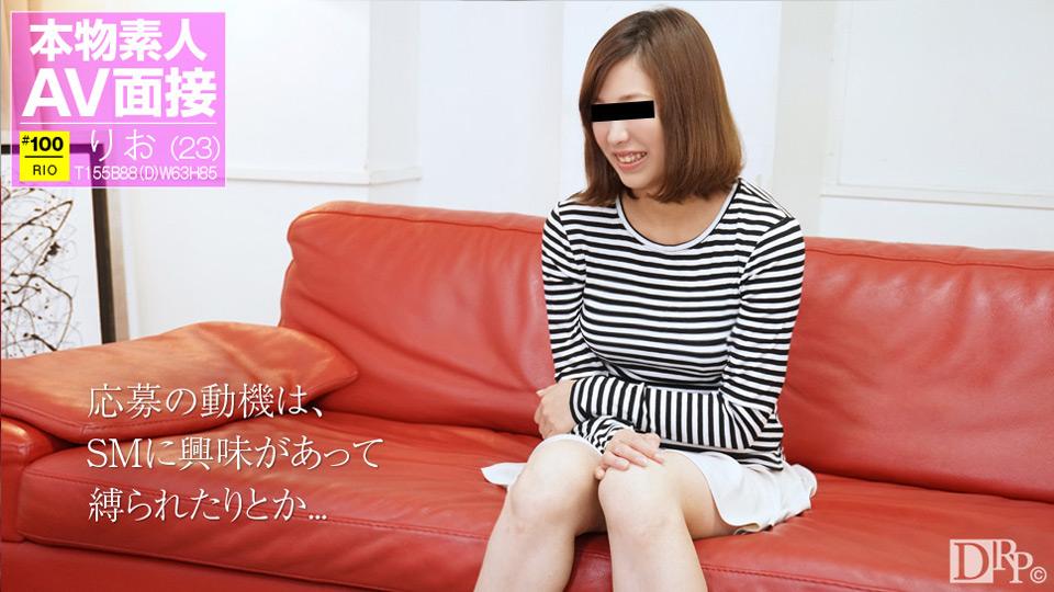 素人AV面接 〜プライベートでは出来ないことをヤりたくて〜 : 秋場莉緒 : 【天然むすめ】