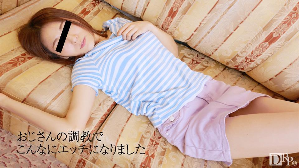 Mにしつけられる娘 〜痛いけど気持ちいい〜 : 宮藤まい : 【天然むすめ】