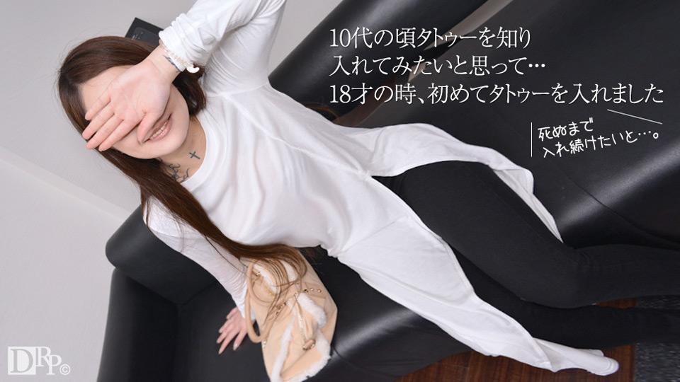 素人AV面接 〜18才から入れ続けているタトゥー〜 : 麗羽 : 【天然むすめ】