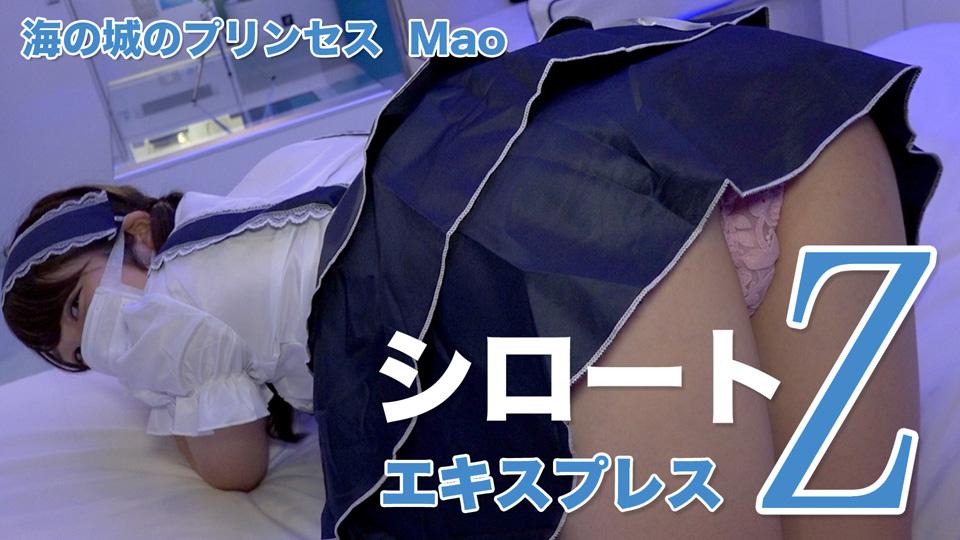 海の城のプリンセス : Mao : シロートエキスプレスZ【Hey動画】