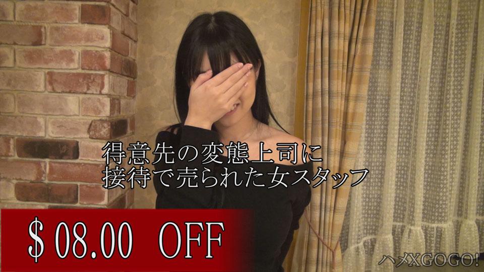 のりこ:※得意先のエロ上司に接待で売り飛ばされた女スタッフ【アナル弄り】:素人専門 ハメXGOGO!【Hey動画】