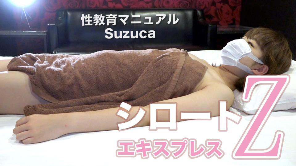 Suzuca:性教育マニュアル:シロートエキスプレスZ【Hey動画】
