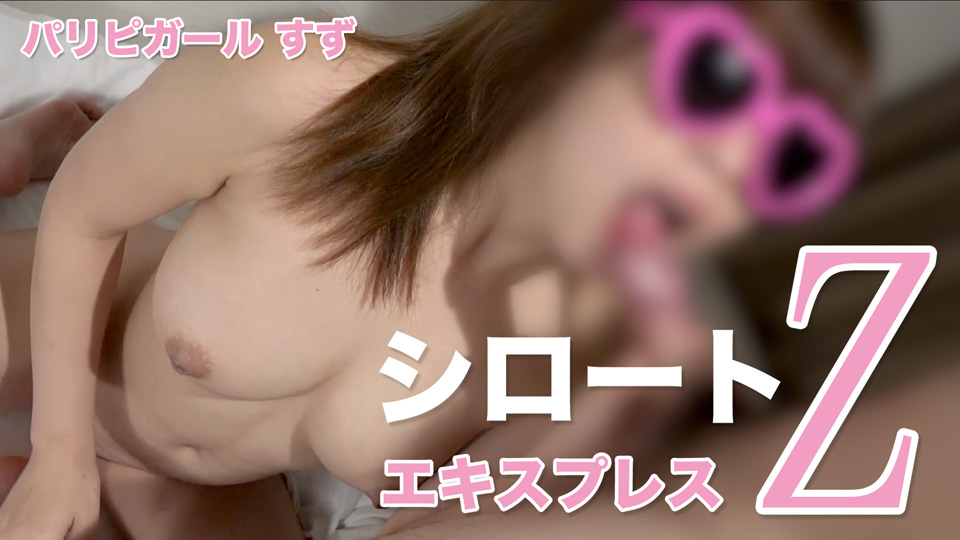 すず:パリピガール:シロートエキスプレスZ【Hey動画】
