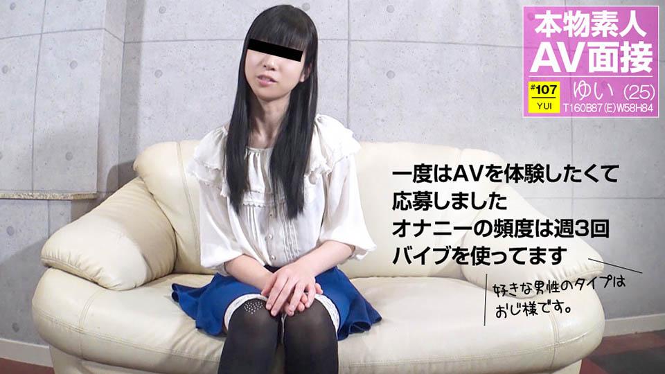 素人AV面接 〜オジ様が大好きな素人むすめ〜 : 浅川ゆい : 【天然むすめ】