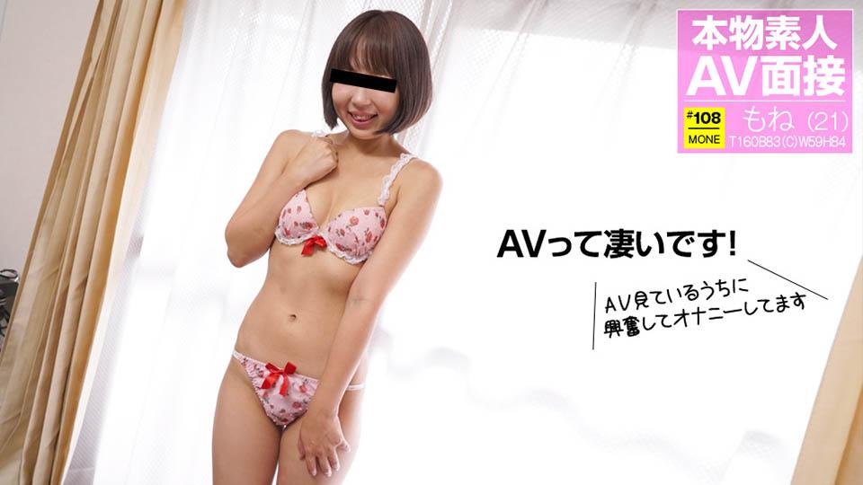 波形モネ:素人AV面接 〜彼氏とよくAVを見ています〜:【天然むすめ】