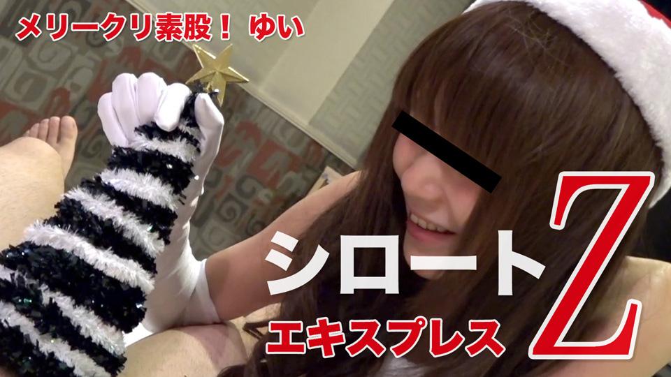 ゆい:メリークリ素股!:シロートエキスプレスZ【Hey動画】