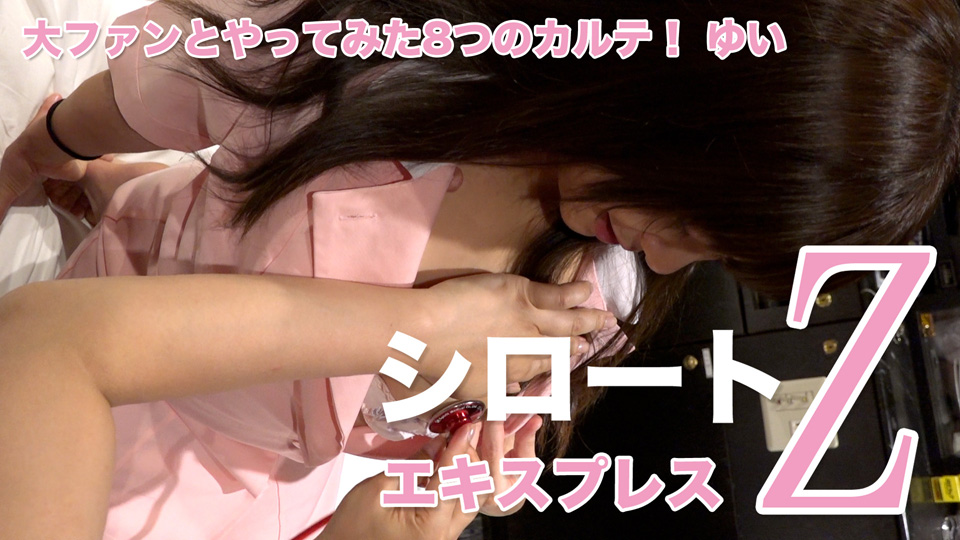 ゆい:大ファンとやってみた8つのカルテ!:シロートエキスプレスZ【ヘイ動画】